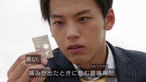 仮面ライダードライブ第02話08