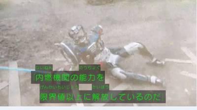 仮面ライダードライブ 動画 10話053