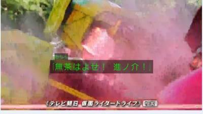 仮面ライダードライブ 動画 11話001