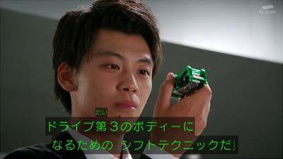 仮面ライダードライブ 感想 9話01