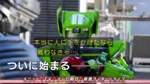 仮面ドライブ ネタバレ 21